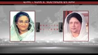 শেখ হাসিনা ও খালেদা জিয়া - টেলিফোনে কথোপকথন Part - A