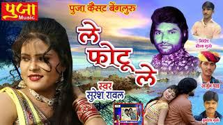 Superhit Rajasthani Song 2018 - Le Photo Le - ले फोटो ले - Marwadi DJ Hit Song