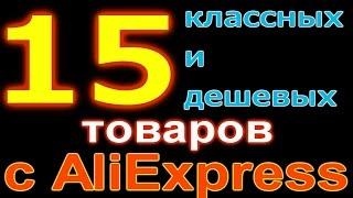 15 классных и полезных товаров с Aliexpress! Дешевые товары на Алиэкспресс