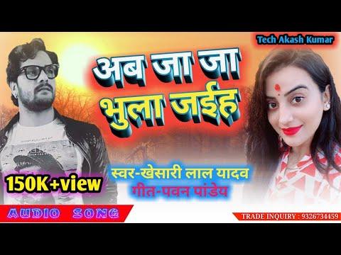 अब जा जा भुला जइह ऽ Ab Jaa jaa bhula jaiha khesari Lal Yadav live songs 2019
