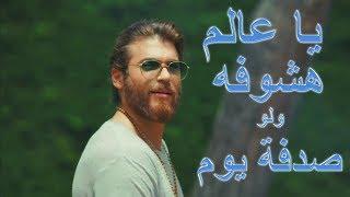 يا عالم أصالة  - Ya Aallem Assala