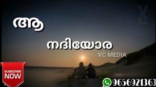 Aa nadhiyoram malayalam song lyrical video