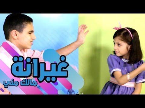 أغنية غيرانة مالك مني | قناة بابي مامي