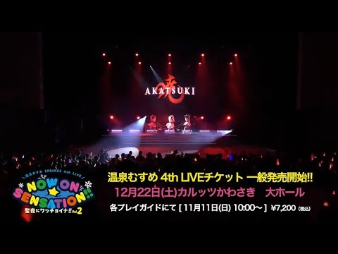温泉むすめが4度目となる音楽ライブを12月22日(土)に川崎で開催!SPRiNGS、AKATSUKIと新グループ「OH YOU LADY?」や「ゆのはな選抜」を加えた総勢21名...