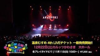 温泉むすめが4度目となる音楽ライブを12月22日(土)に川崎で開催!SPRi...