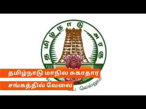 Tamilnadu State Health Society Job Notification