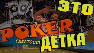 Prominence Poker  Крутой Покер 
