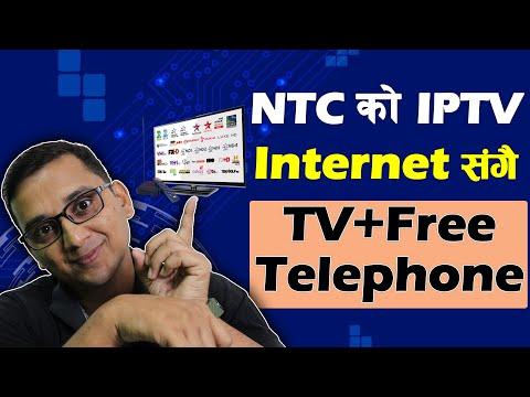 NTC काे IPTV Internet संगै TV + Free Telephone | Nepal Telecom |
