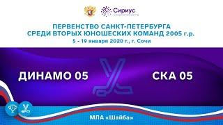 Хоккейный матч. 13.01.20. «ДИНАМО 05» - «СКА 05»