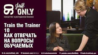 Тренинг-менеджер: обучающий курс для тренеров. Демо урока №10