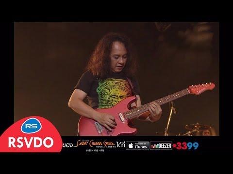 POP หินเหล็กไฟ Guitar Solo : Short Charge Shock Rock Legend เหล็ก พันธุ์ เสือ