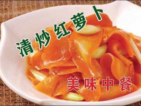 美味的中餐 清炒红萝卜的做法