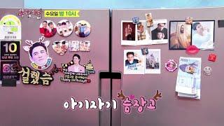 선공개] 최초공개 장사슴의 냉장고는?(뽕숭아학당 72회…