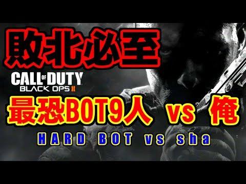 [GV-HDREC] ハードBOT9人 vs 俺 - Call of Duty: Black Ops II [CoD BO2]