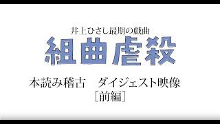 舞台『組曲虐殺』2019  本読み稽古 ダイジェスト映像【前編】