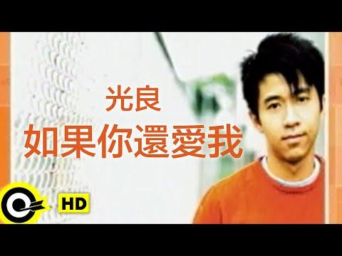 光良 Michael Wong【如果你還愛我】Official Music Video