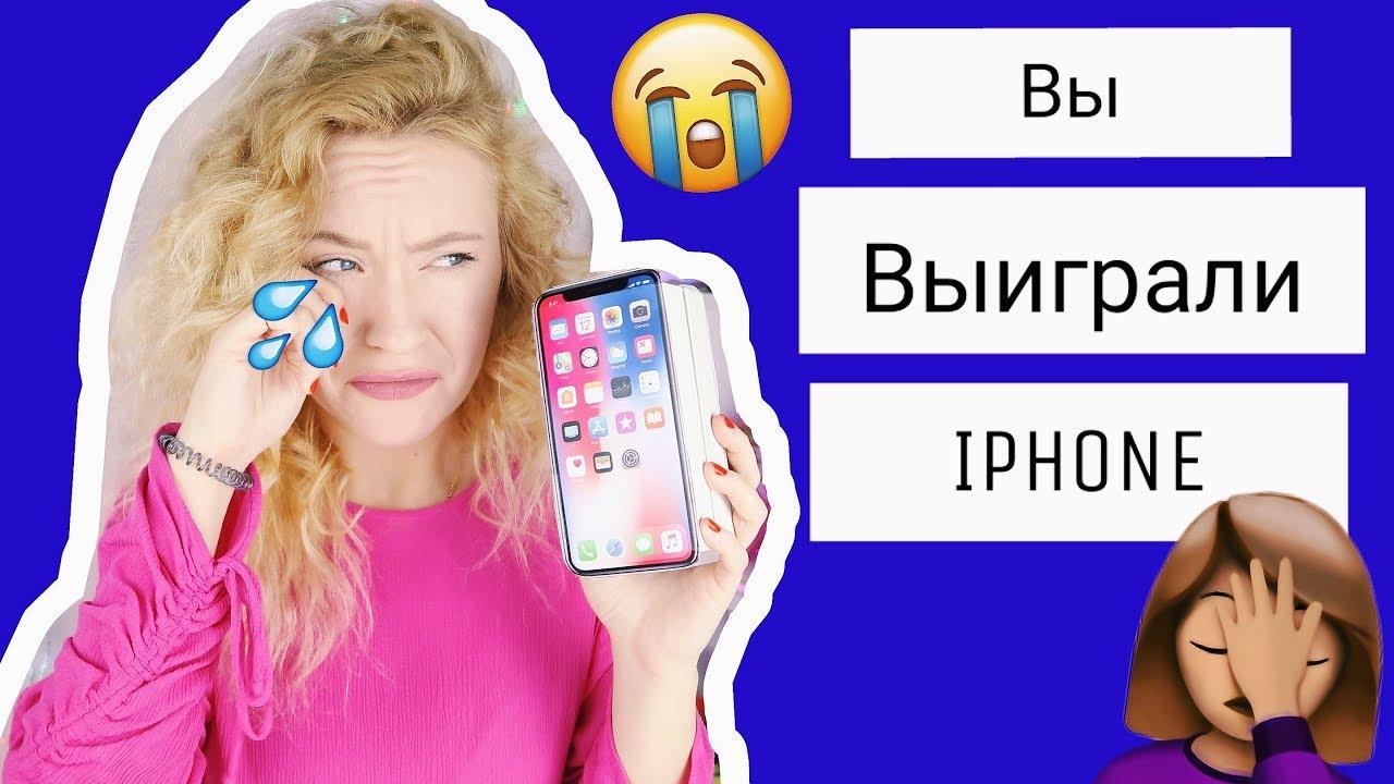 МЕНЯ РАЗВЕЛИ НА IPHONE X | УЖАСНОЕ КИДАЛОВО ВКОНТАКТЕ