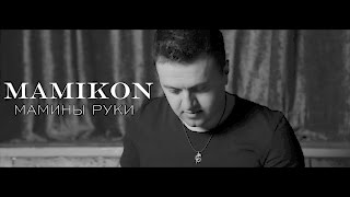 Mamikon - Мамины Руки (New 2017)
