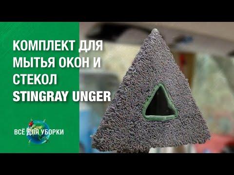 Комплект для мытья окон и стекол Stingray Unger