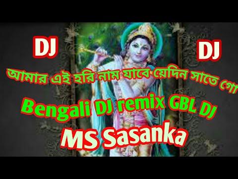 Amar Ei Hori Naam jabe jedin Sathe go Bengali DJ remix 2019