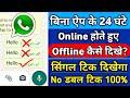 - बिना ऐप के 24 घंटे Online होते हुए Offline कैसे दिखे सिगल टिक दिखेगा,WhatsApp Single Tick But Online