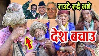 राउटेलाई देशको चि'न्ता एस्तो छ हेर्नुस् l Raute tribe of Nepal sheshmani interview