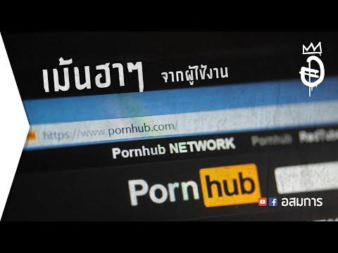 เม้นฮาๆ ประหลาดๆ จาก เวปพรฮับ เวปหนังผู้ใหญ่ในตำนาน Pornhub Cutdown | อสมการ