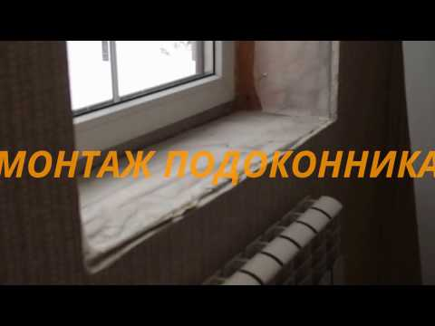 Откосы для пластиковых окон в Москве и МО - установка и