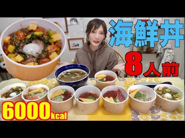 【大食い】海鮮丼8人前&お味噌汁1キロ[ポキ丼,サーモンいくら丼,ねぎとろ丼]6000kcal【木下ゆうか】