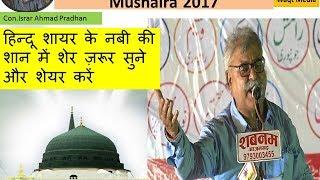 हिन्दू शायर के नबी की शान में शेर | Gulshan Pathak  Mohammadpur Azamgarh Mushaira 2017 Waqt Media