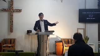 더모자이크 교회 주일설교 2020년 1월 28일
