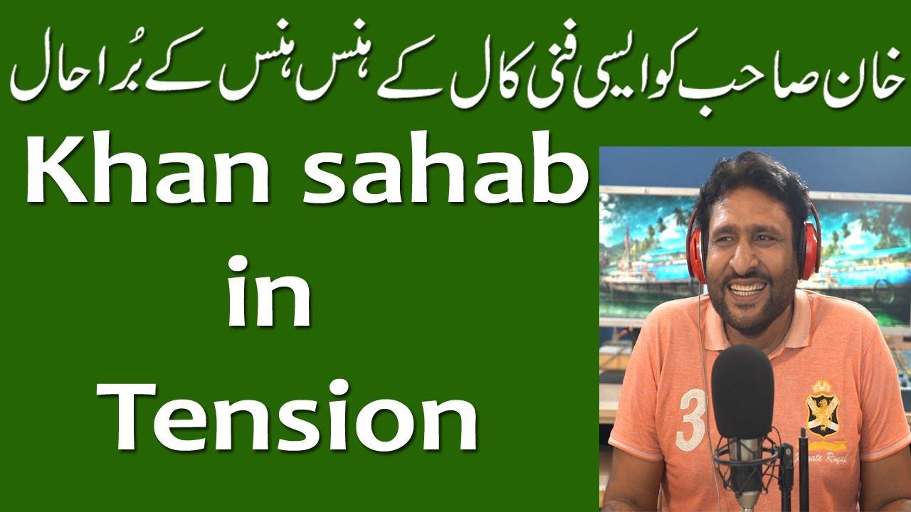 Download most funny call to khan sahab