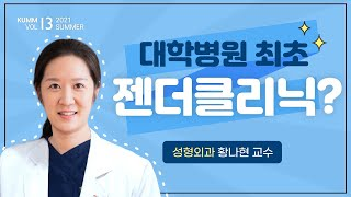 [Dr.log] 대학병원 ⭐️최초⭐️ 젠더클리닉?! 성…