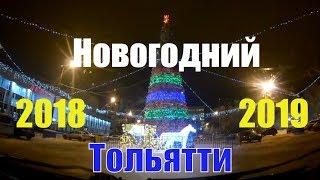 Новогодний Тольятти 2018/2019 (трейлер)