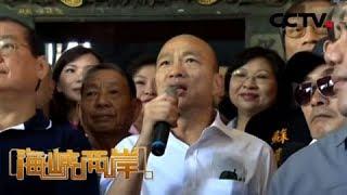 《海峡两岸》 20191021| CCTV中文国际