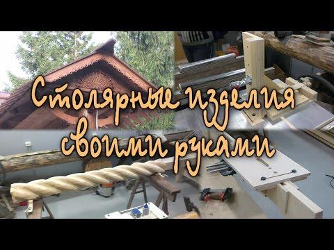 Столярные изделия своими руками. Трейлер канала. Homemade woodworking. Trailer