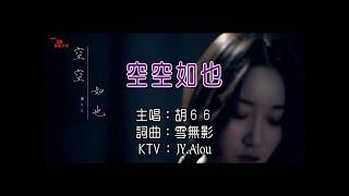 胡66 - 空空如也 KTV