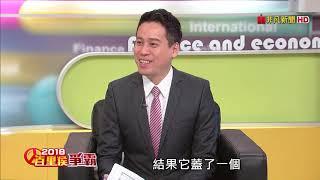 2018百里侯爭霸7.丁守中專訪