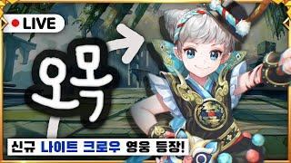 [리그오브레전드](실시간스트리밍)  시참 자유랭5 갑니다!