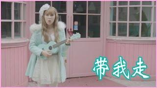 带我走 杨丞琳 优克里里版本 Take me away - Rainie Cover song