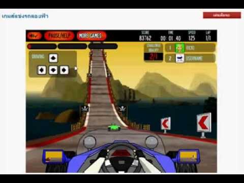 เกมส์แข่งรถลอยฟ้า By Gangsiam(เกม90)