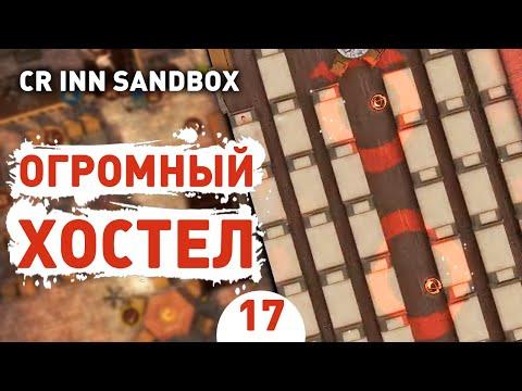 ОГРОМНЫЙ ХОСТЕЛ! - #17 CROSSROADS INN ПЕСОЧНИЦА ПРОХОЖДЕНИЕ