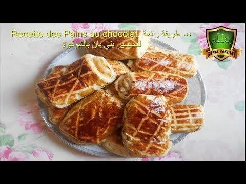 recette-des-pains-au-chocolat-👍طريقة-عمل-بتي-بان