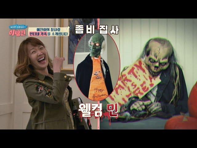 민정을 위한 선물♡ '핏자국'부터 '좀비 집사'까지! (후덜덜) 이방인 4회