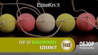 КАРПОВАЯ НОВИНКА 2019! Нет проблем с Pop-Up RidgeMonkey EzeeKnot (русская озвучка) ОБЗОР