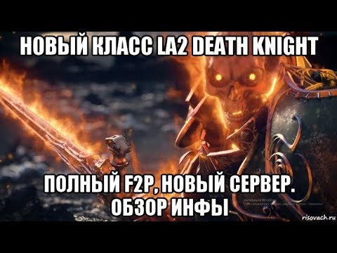 [Lineage 2] Новый класс Death Knight, полный f2p, новый сервер. Обзор инфы..