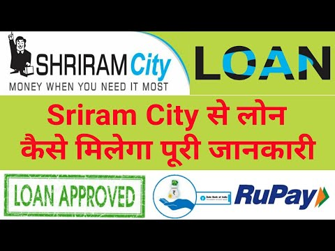 Shriram City Personal Loan Full Information