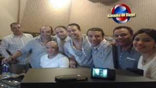 تسلم الايادى موسيقى كاريوكى مصر+كورال teslm el ayady karaoke with vocal