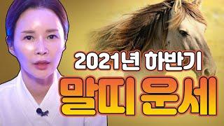 ★2021년 말띠(32세 44세 56세 68세)하반기운세★일산점집 김포점집 서우궁