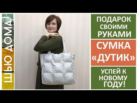Как сшить своими руками модную сумку